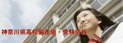 神奈川県の高等学校の偏差値ランキング・受験情報です。神奈川の公立、私立高校偏差値をご紹介致します。