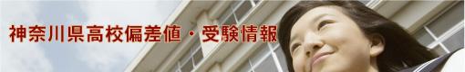 神奈川県の高等学校の偏差値ランク・受験情報です。神奈川の公立高校偏差値、私立高校偏差値ごとに高校をご紹介致します。